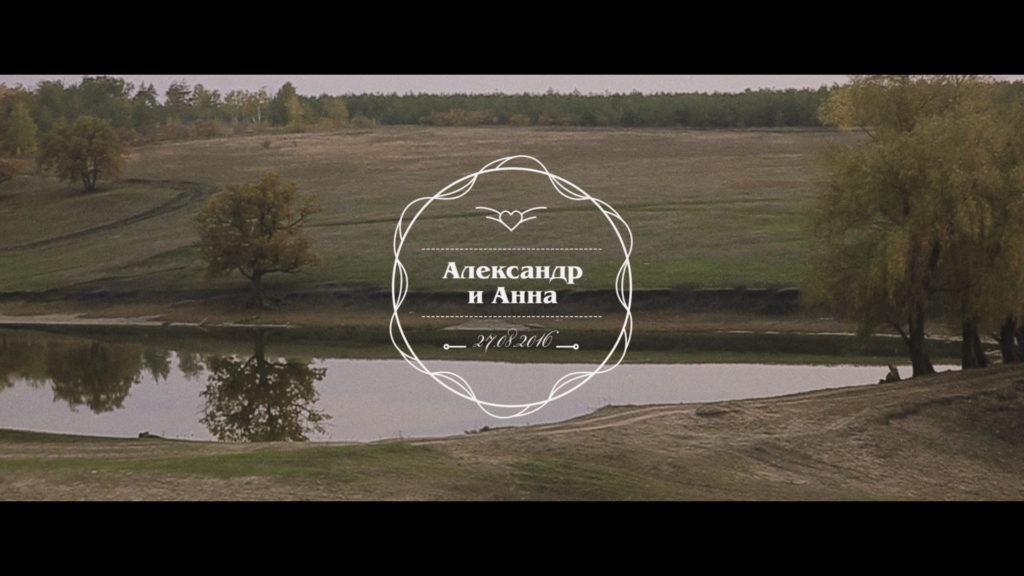 Александр и Анна, съемка на закате